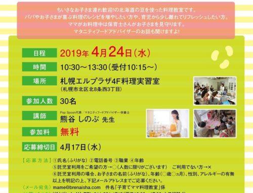 4/24(Wed)託児付き 豆料理教室開催!  ※受付終了