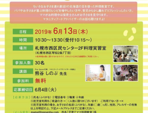 6/13(Thu)託児付き 北海道産豆料理教室 ※終了しました