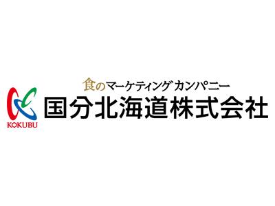 国分北海道株式会社ホームページ