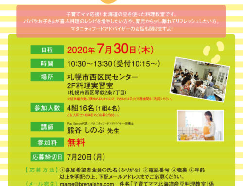 7/30(木)北海道産豆料理教室(無料)  ※ご応募期間中