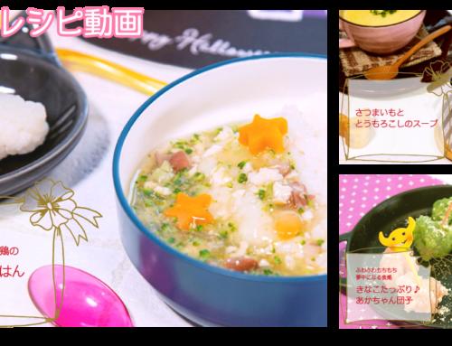 【Pop Spoonのお料理教室vol.6】販売開始のお知らせ