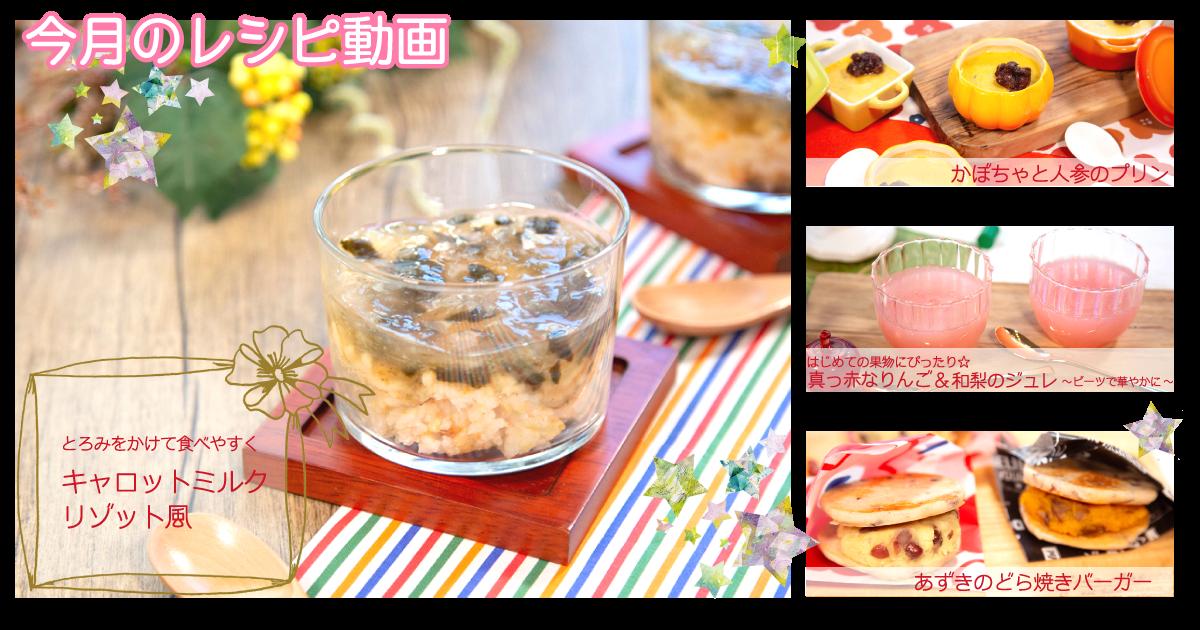 離乳食レシピ動画