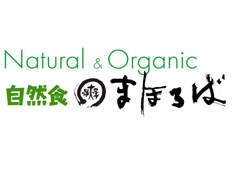 ナチュラル&オーガニック自然食の店「まほろば」