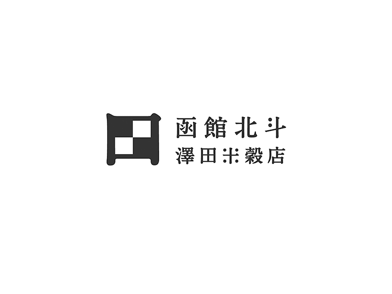 澤田米穀店